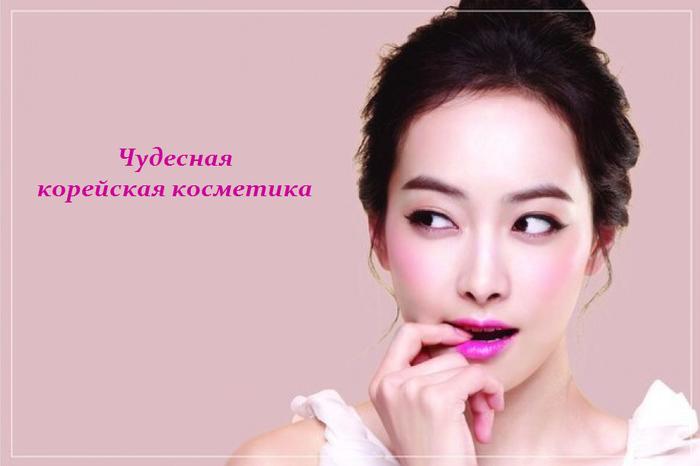 Чудесная корейская косметика